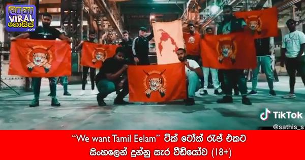 we -want-tamil-eelam-tail-rap